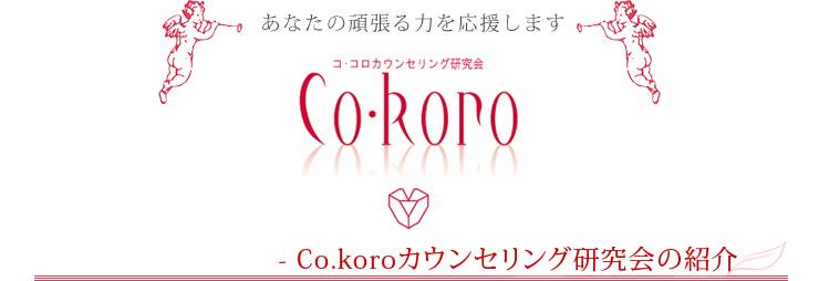 Co.koroカウンセリング研究会の紹介